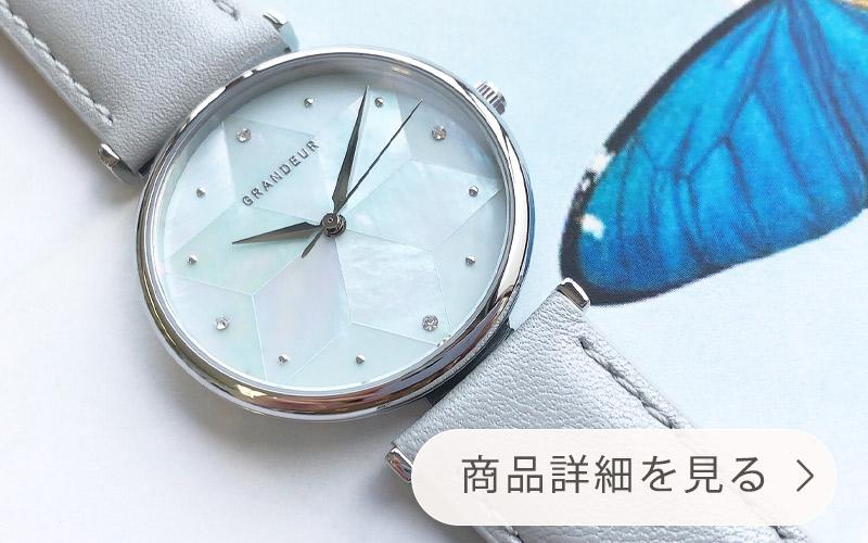 シェル時計
