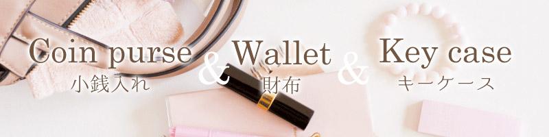 財布・小銭入れ・キーケース