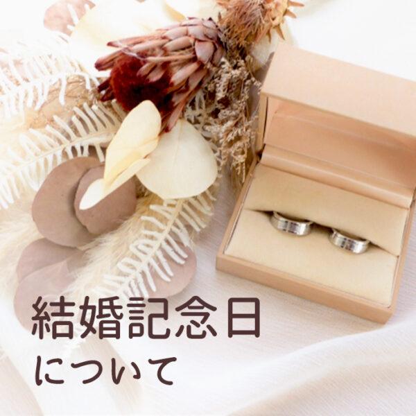 結婚記念日の名称とオススメのプレゼント